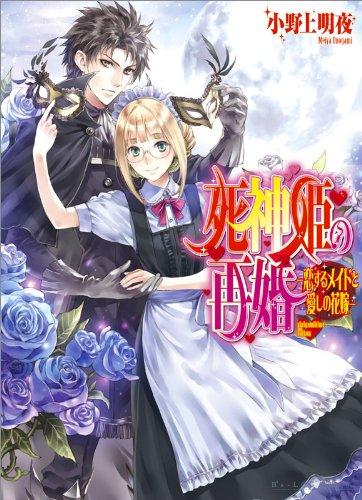 死神姫の再婚 -恋するメイドと愛しの花嫁- (ビーズログ文庫)の詳細を見る