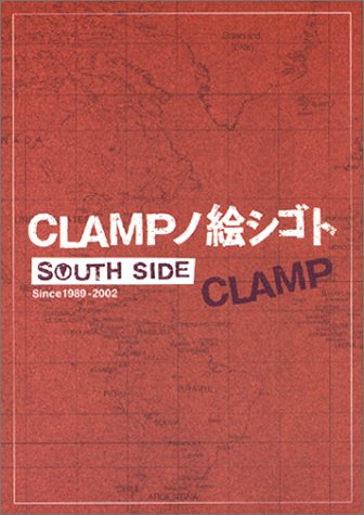 CLAMPノ絵シゴト SOUTH SIDEの詳細を見る