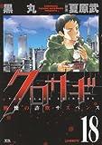 クロサギ 18—戦慄の詐欺サスペンス (18) (ヤングサンデーコミックス)