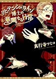 コミックス / 真行寺 ツミコ のシリーズ情報を見る
