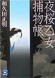 夜桜乙女捕物帳 (学研M文庫)