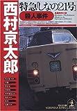 特急「しなの21号」殺人事件 (光文社文庫)