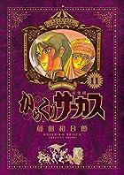 からくりサーカス 完全版 第11巻