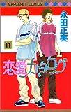 恋愛カタログ (11) (マーガレットコミックス (2888))