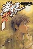 海猿 (10) (ヤングサンデーコミックス)