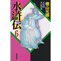 水滸伝 6 (潮漫画文庫)