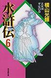 水滸伝 (6) (潮漫画文庫)