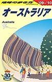 C11 地球の歩き方 オーストラリア 2009~2010