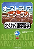 """オーストラリア・ニュージーランドわくわく語学留学 (""""Waku‐waku""""study abroad)"""