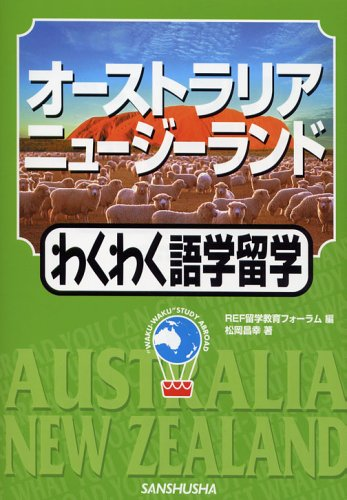 """オーストラリア・ニュージーランドわくわく語学留学 (""""Waku‐waku""""study abroad)の詳細を見る"""