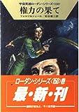 権力の果て (ハヤカワ文庫SF―宇宙英雄ローダン・シリーズ 150)