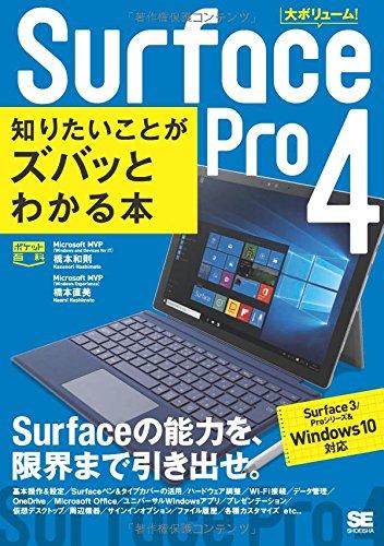 ポケット百科Surface Pro 4 知りたいことがズバッとわかる本 Surface 3/Proシリーズ&Windows 10対応