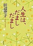 人生は、だまし だまし (角川文庫)