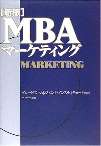 新版MBAマーケティングの詳細を見る