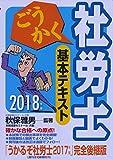 2018年版 ごうかく社労士 基本テキスト