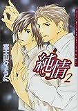 純情 2巻 (Dariaコミックス)
