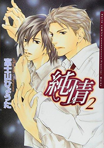 純情 2巻 (Dariaコミックス)の詳細を見る