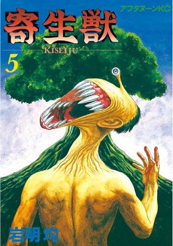 寄生獣(5) (アフタヌーンKC (45))