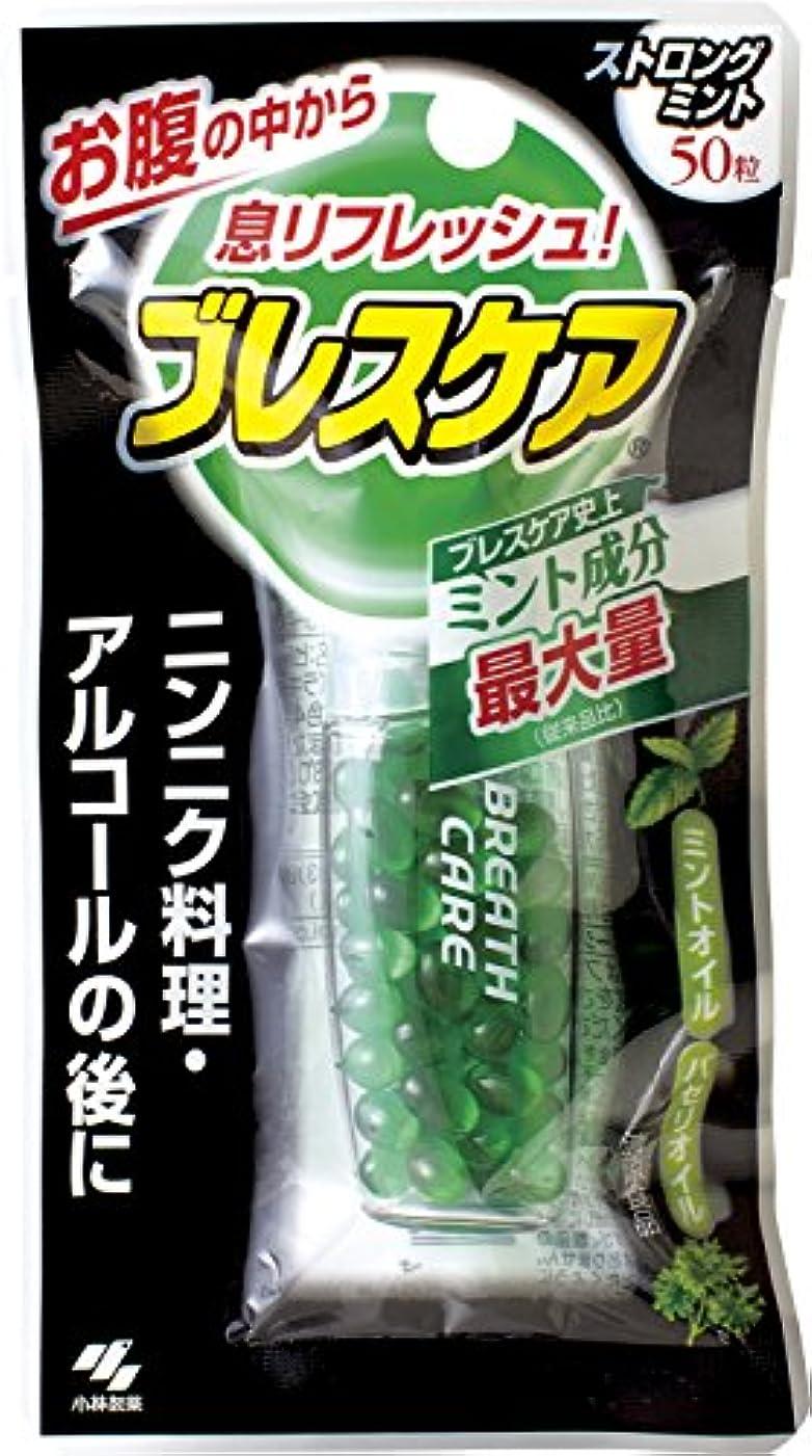胆嚢老人せがむ【ケース販売】小林製薬 ブレスケア 水で飲む息清涼カプセル 本体 ストロングミント 50粒×48個
