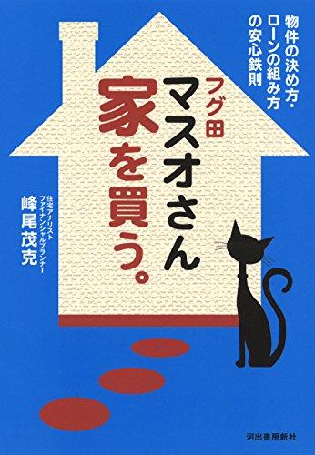 フグ田マスオさん 家を買う。
