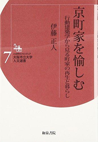 京町家を愉しむ: 行動建築学から見る町家の再生と暮らし (大阪市立大学人文選書)