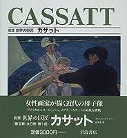 カサット (岩波世界の巨匠)