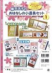 藤田浩子のおはなしの小道具セット 1―すぐに使える ([バラエティ])