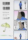 プ~ねこ(3) (アフタヌーンKC) 画像