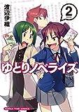 ゆとりノベライズ 2巻 (まんがタイムコミックス)