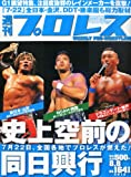 週刊 プロレス 2012年 8/8号 [雑誌]