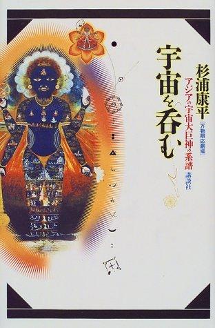 宇宙を呑む―アジアの宇宙大巨神の系譜 (万物照応劇場)
