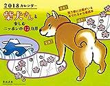 2018カレンダー 柴犬さんと楽しむ ニッポンの12ヵ月 ([カレンダー])