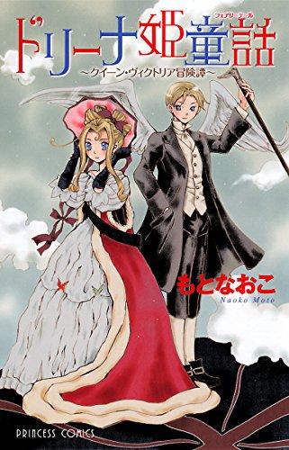 ドリーナ姫童話〜クイーン・ヴィクトリア冒険譚〜 (プリンセス・コミックス)