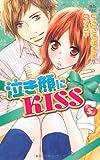 泣き顔にKISS 5 (ジュールコミックス COMIC魔法のiらんどシリーズ)