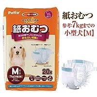 犬用 紙おむつ・M(老犬介護・生理・サニタリー 使い捨ておむつ)