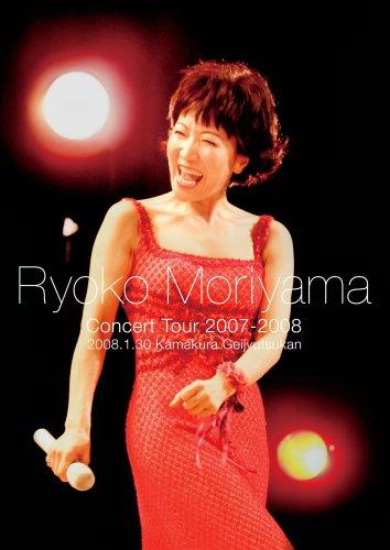 森山良子コンサートツアー2007-2008~2008.1.3...