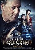 ラスト・クライム 華麗なる復讐[DVD]