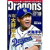 月刊ドラゴンズ2020年10月号