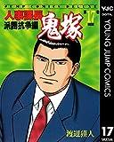 人事課長鬼塚 17 (ヤングジャンプコミックスDIGITAL)