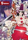 鬼切丸伝 9 (SPコミックス)