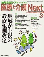 医療と介護 Next 2016年3号(第2巻3号)特集:地域が主役の診療報酬改定