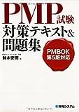 PMBOK第5版対応PMP試験対策テキスト&問題集
