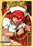サライ (12) (ヤングキングコミックス)