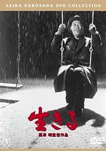 生きる<普及版> [DVD]