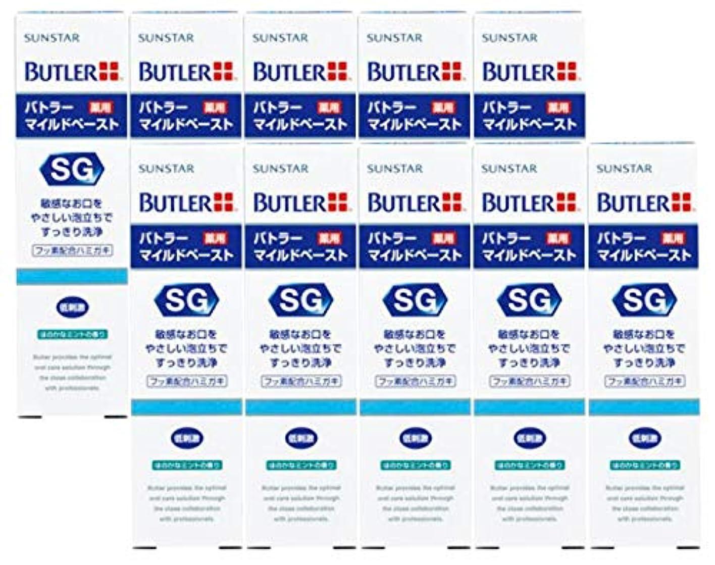 本能レンズだますサンスター(SUNSTAR) バトラー(BUTLER) マイルドペースト 25g × 10本 医薬部外品