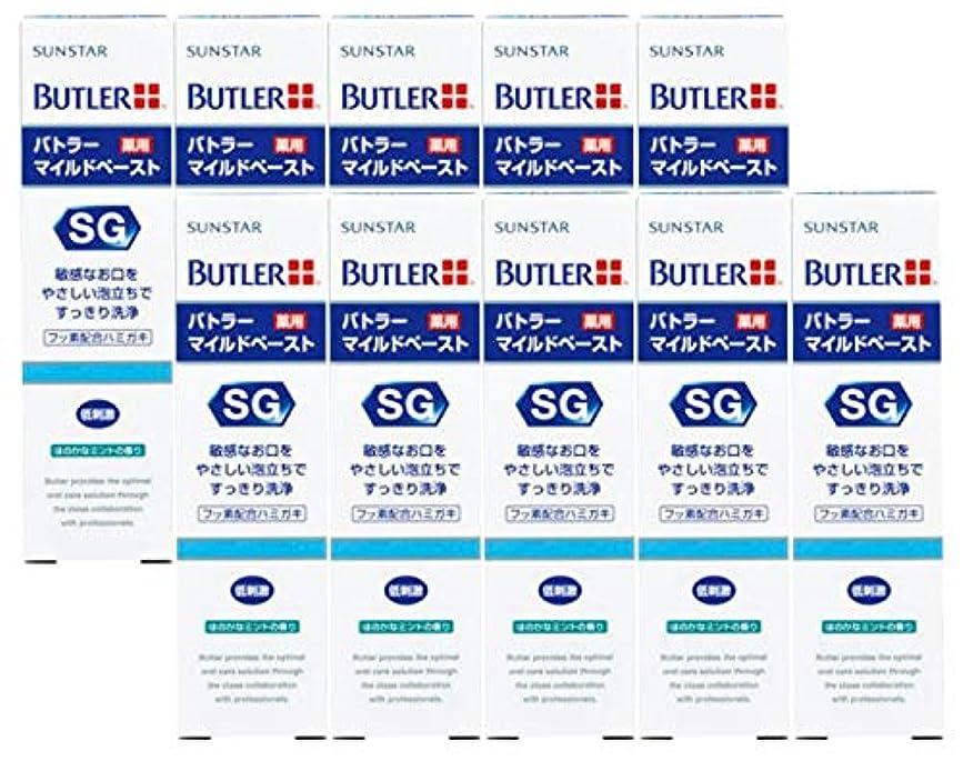 誇大妄想トピック寄付サンスター(SUNSTAR) バトラー(BUTLER) マイルドペースト 25g × 10本 医薬部外品