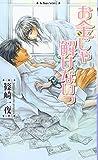 リンクス / 篠崎 一夜 のシリーズ情報を見る