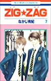 ZIG★ZAG 第7巻 (花とゆめCOMICS)