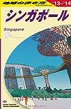 D20 地球の歩き方 シンガポール 2013~2014