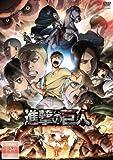 進撃の巨人 Season 2 Vol.1(第26話、第27話) [レンタル落ち]